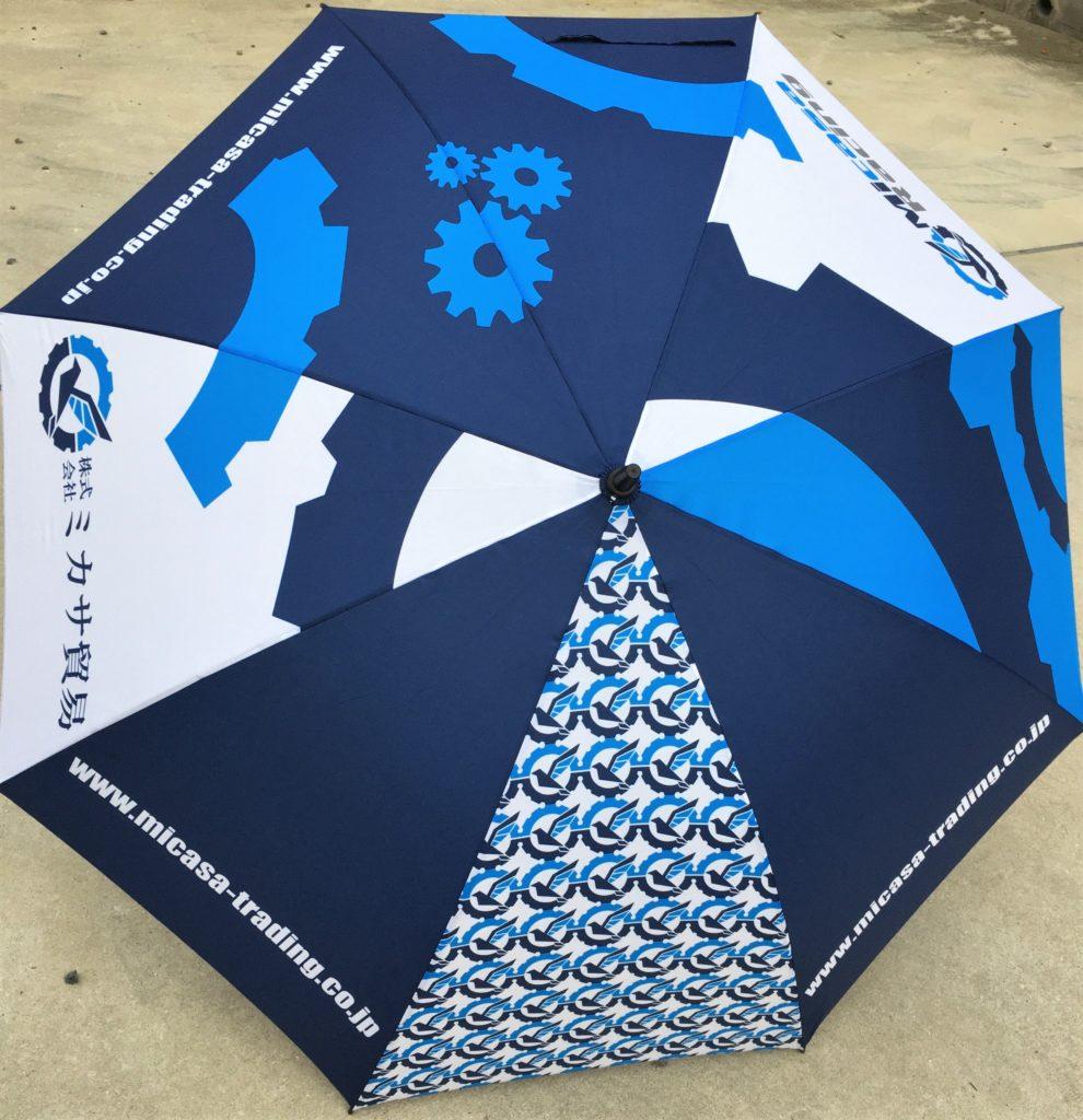 micasa_umbrella