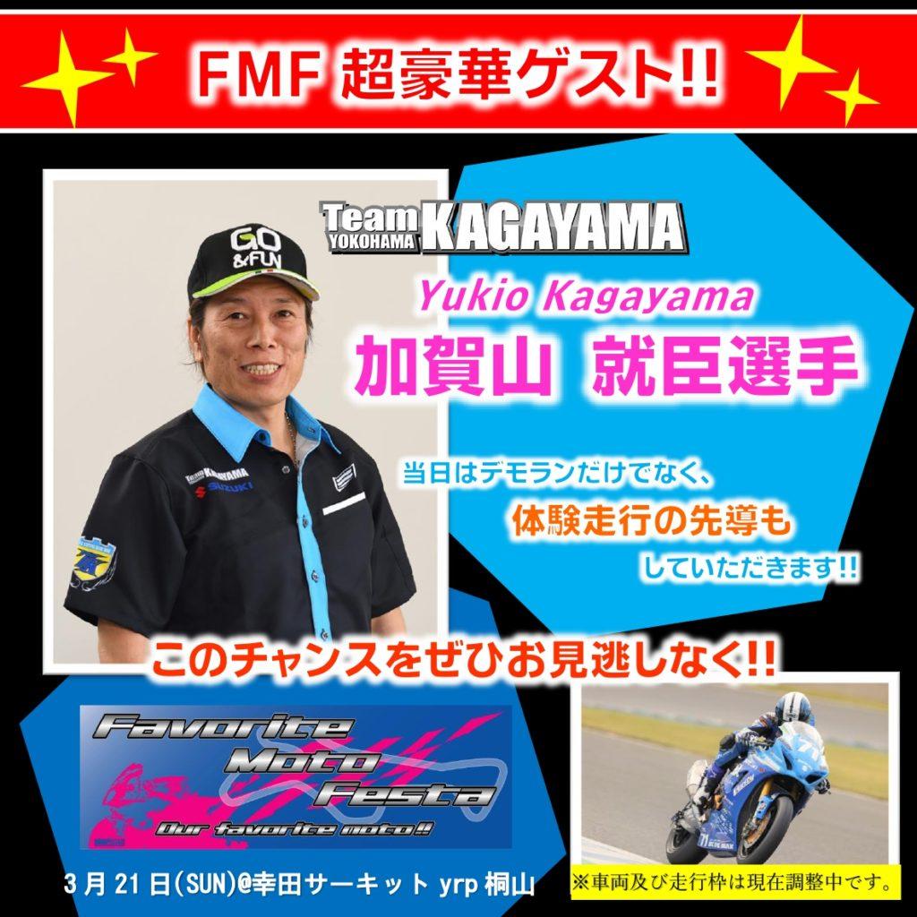 加賀山選手